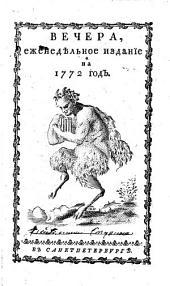 Вечера: еженедѣльное издание. на 1772 год