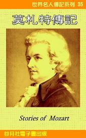 莫札特傳記: 世界名人傳記系列35 Mozart