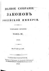 Полное собрание законов Российской империи: собрание второе. 1829, Том 4