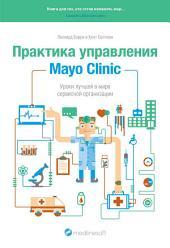 Практика управления Mayo Clinic: Уроки лучшей в мире сервисной организации