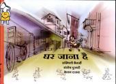 Ghar Jana Hai: Rukmini Banerji