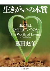 生きがいの本質: 私たちは、なぜ生きているのか