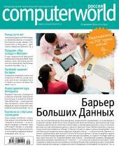 Журнал Computerworld Россия: Выпуски 30-2014