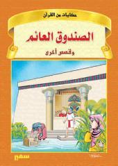 حكايات من القرآن: الصندوق العائم وقصص أخرى
