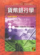 貨幣銀行學: 公民營銀行行員