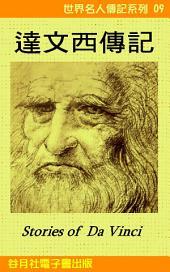 達文西傳記: 世界名人傳記系列9 Da Vinci