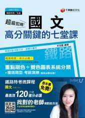 105年超級犯規!國文高分關鍵的七堂課