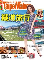 Taipei Walker 225期 1月號: 2016鐵道旅行 用最美的速度,漫遊台灣