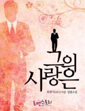 [세트] 그의 사랑은 (전2권/완결)
