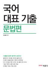 국어 대표 기출 문법편: 9,7급 공무원 시험대비