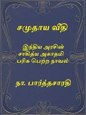 Samuthaya Veethi in Tamil: சமுதாய வீதி