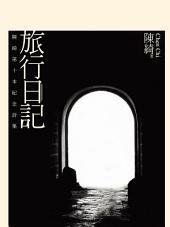 旅行日記: 陳綺第十本紀念詩集