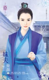 妹夫: 禾馬文化珍愛晶鑽218