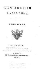 Сочиненйя Карамзина: Объемы 5-6