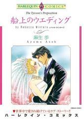 幸せな再婚セレクトセット vol.2