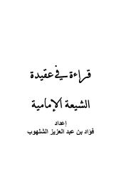 قراءة في عقيدة الشيعة الإمامية
