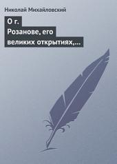 О г. Розанове, его великих открытиях, его маханальности и философической порнографии. Несколько слов о г. Мережковском и Л. Толстом