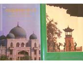 الحياة الدينية لمسلمي الصين - الجمعية الاسلامية الصينية