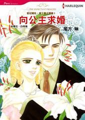 向公主求婚--世纪婚礼‧爱丁堡王国篇Ⅰ: Harlequin Comics