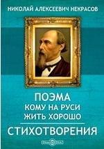 """Поэма """"Кому на Руси жить хорошо"""". Стихотворения"""