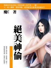 絕美神偷 3 (共1-5冊)