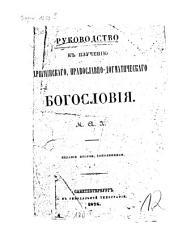 Rukovodstvo k izučeniju christianskago, pravoslavno-dogmatičeskago Bogoslovija: M. A. L.