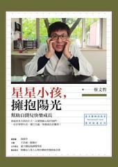 星星小孩,擁抱陽光: 臺大醫師到我家‧精神健康系列02