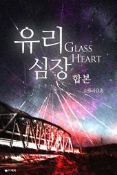 [합본] 유리심장 (전2권/완결)