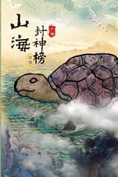 (繁)暗行御史的崛起 《卷四》: 山海封神榜 前傳 (Traditional Chinese Edition)