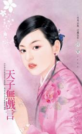 天子無戲言: 禾馬文化珍愛系列138