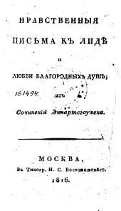 Нравственныя письма к Лидѣ о любви благородных душ: Часть I