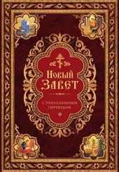 Новый Завет с параллельным переводом (на церковнославянском и русском языках)