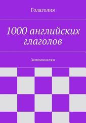 1000 английских глаголов