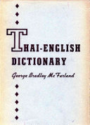 Thai-English Dictionary