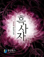 [세트] 흑사자 (전8권/완결)
