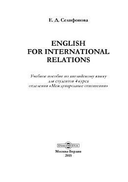 English for International Relations PDF