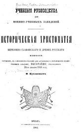 Историческая хрестоматия церковно-славянскаго и древне-русскаго языков