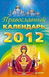 2012. Православный календарь