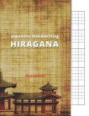 Japanese Handwriting Hiragana Notebook PDF