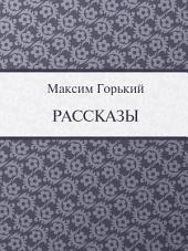 Рассказы (Максим Горький)