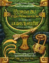 มนตรามหาภัย : เล่ม 2 ชุดเซ็ปติมัส ฮีป ปาฏิหารย์หมายเลขเจ็ด: Septimus Heap Book Two: Flyte