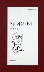 오늘 아침 단어 - 문학과지성 시인선 393