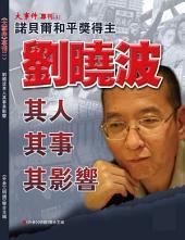 《大事件》第1期: 劉曉波其人其事其影響(PDF)