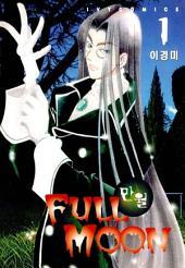 FULL MOON (만월) 1