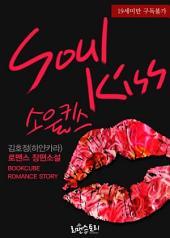 [세트] 소울키스 (Soul Kiss) (전2권/완결)