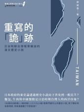重寫的「詭」跡: 日治時期台灣報章雜誌的漢文歷史小說