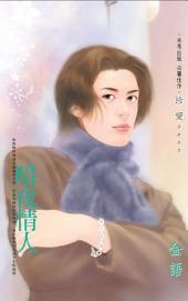 暗夜情人: 禾馬文化珍愛系列280