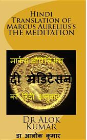 मार्कस औरिलिअस की दी मेडिटेसन का हिंदी अनुवाद: Hindi Translation of Marcus Aurelius's The Meditations