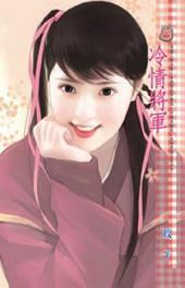 冷情將軍: 禾馬文化甜蜜口袋系列326