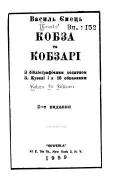 Kobza ta kobzari PDF